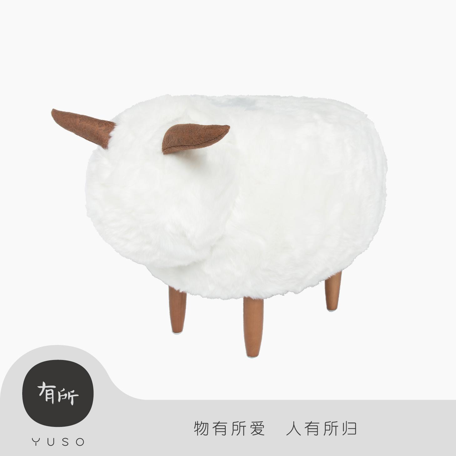【有所的设计】白咩坐墩原创小家具沙发凳宝宝儿童羊动物换鞋脚凳