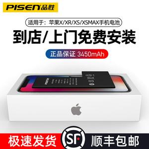 品胜苹果X电池适用于iphonex原装正品xr超大容量XS手机电池iPhonexr正版德赛原厂iphonexsmax换iPhonexs电池