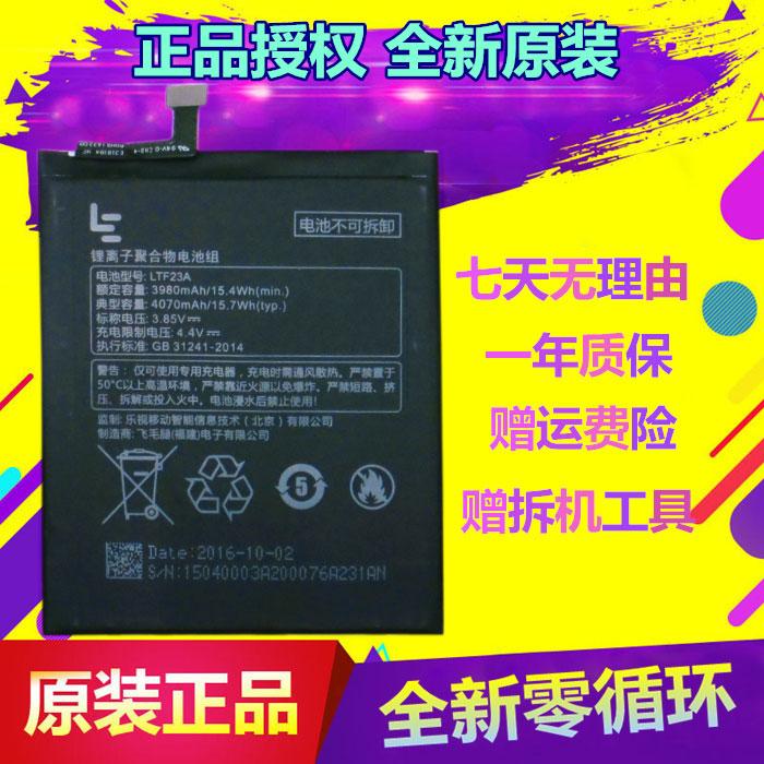 乐视 乐Pro3电池 X728 高配版 乐视X720原装电池 LTF23A电池全新