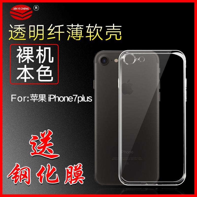 苹果8plus手机壳iphone7plus硅胶i8Plus保护套ip7p透明简约防摔潮