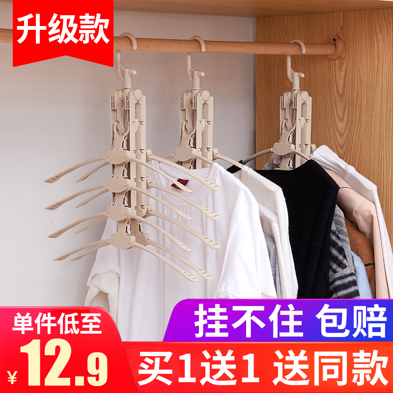 抖音多功能魔术衣架晾衣架折叠多层省空间家用衣柜收纳神器挂衣架