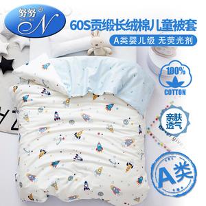 婴儿纯棉儿童被套 单件卡通1.2米床幼儿园婴儿宝宝被罩1.5x2m单人