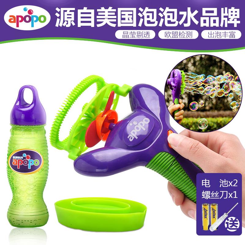 APOPO爱泡泡儿童吹泡泡水安全泡泡枪泡泡机户外玩具工具棒补充液