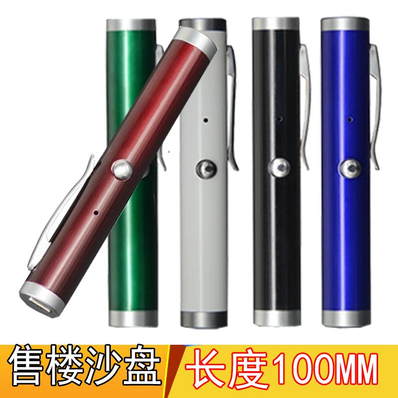 售楼部激光灯红外线远射可充电usb沙盘笔绿外线短款置业顾问射笔