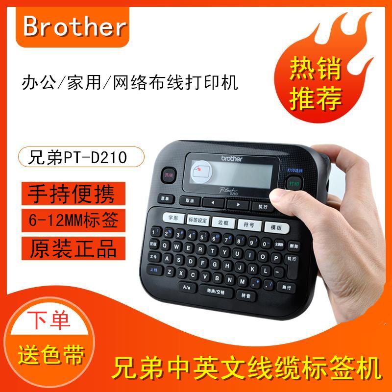 兄弟PT-D210标签机网线通信电力打标机 便携手持不干胶标签打印机