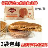 進口蜂蜜奶油夾心餅干特色甜餅威化蛋卷 俄羅斯蜂蜜餅華夫原裝