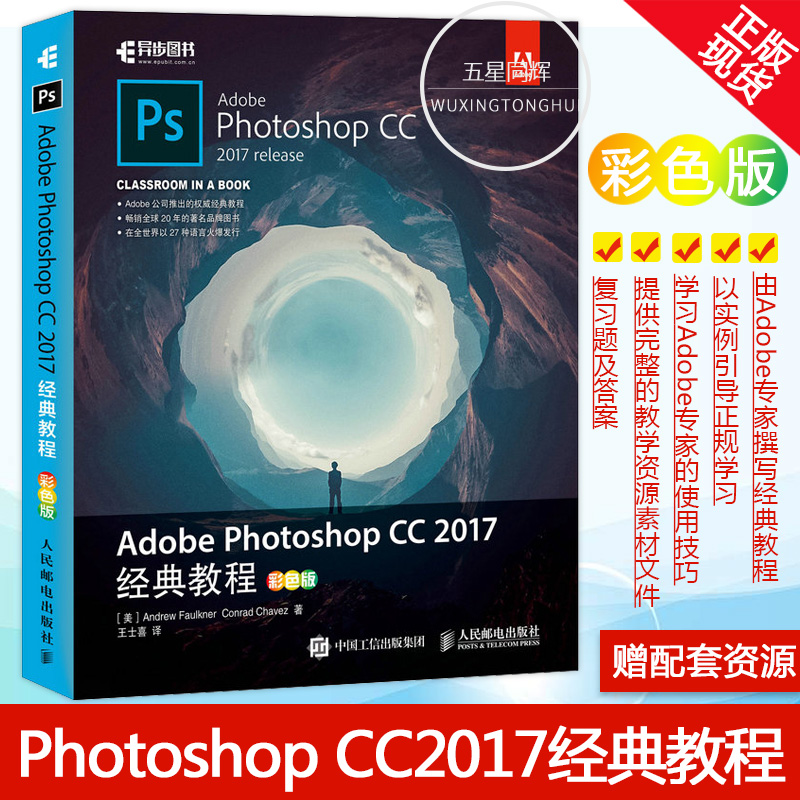 正版现货 Adobe Photoshop CC 2017经典教程(彩色版) ps教程书 adobe公司基础培训教材pscc2017软件视频教程书籍图形图像编辑