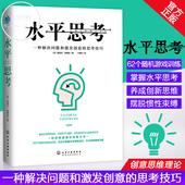 正版包邮水平思考一种解决问题和激发创意思考技巧形式逻辑思维书籍逻辑思维训练书籍思维训练水平思维思维导图逻辑学导论五秒法则