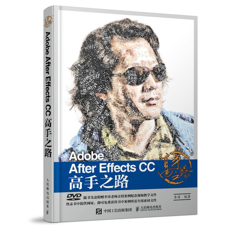正版现货 Adobe After Effects CC 高手之路 AE教程 ae cc软件视频教程书籍 ae cc影视后期制作抠图修图书