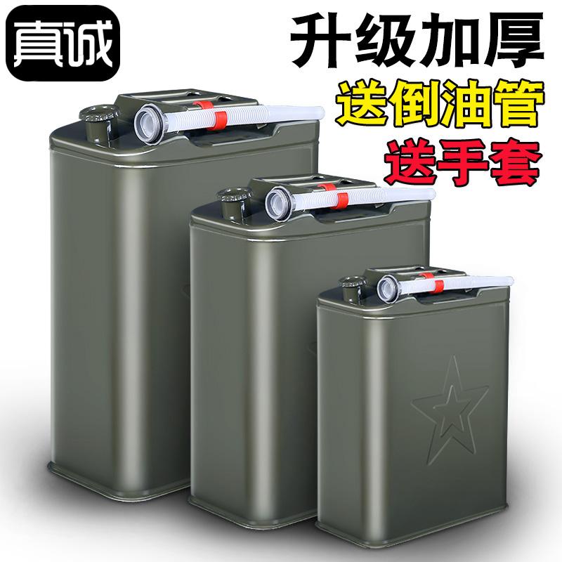 Утепленный Бензиновые бочки 30 L 20 L 10 L 5 L Дизельный горшок Железный барабан Заправочные автомобили Мотоцикл запасной топливный бак