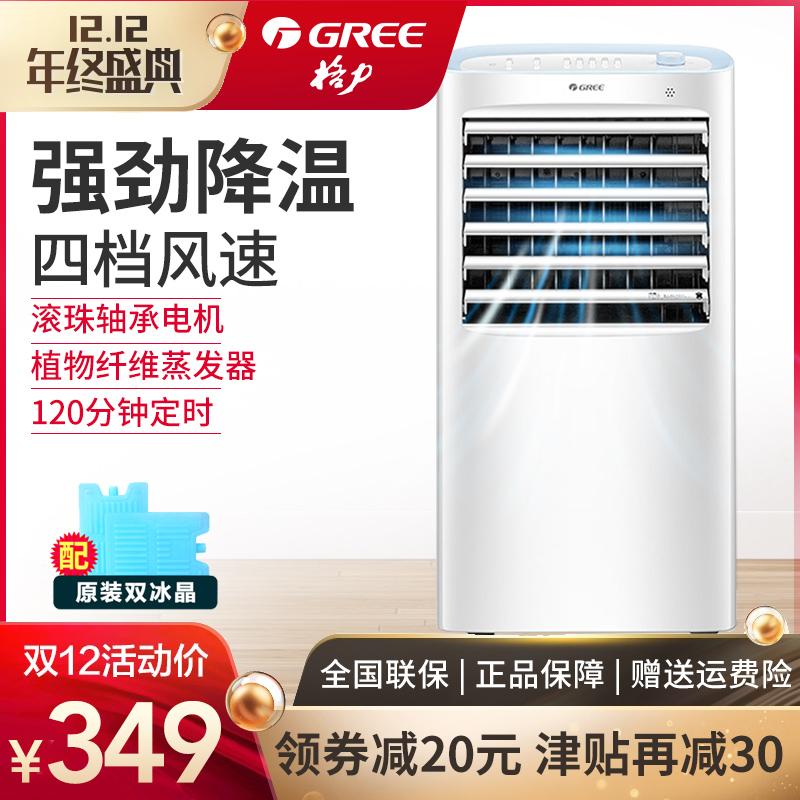 格力空调扇家用冷风机卧室静音制冷气机节能移动小空调定时冷风扇