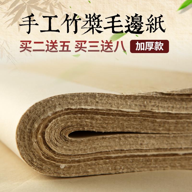 Бумага из бамбука Артикул 576498831424