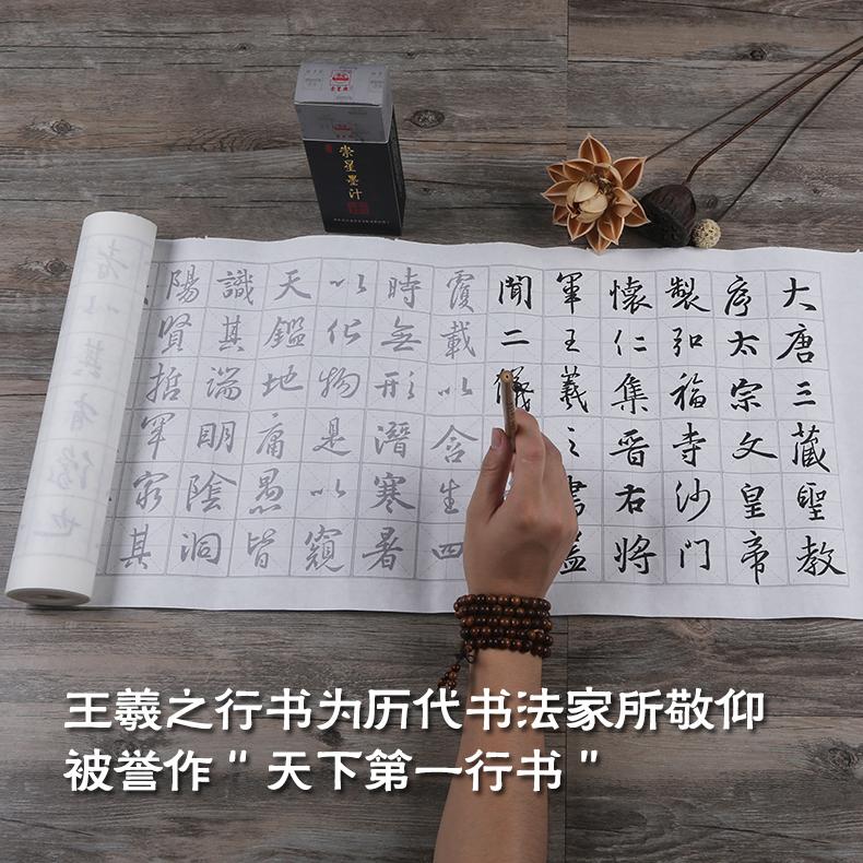 王羲之聖教序中楷毛筆字帖 9米書法練習入門臨摹描紅長卷宣紙