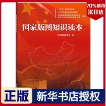 中国地图出版社丛书编委会中国国家人文地理贵州黔西南正版RT