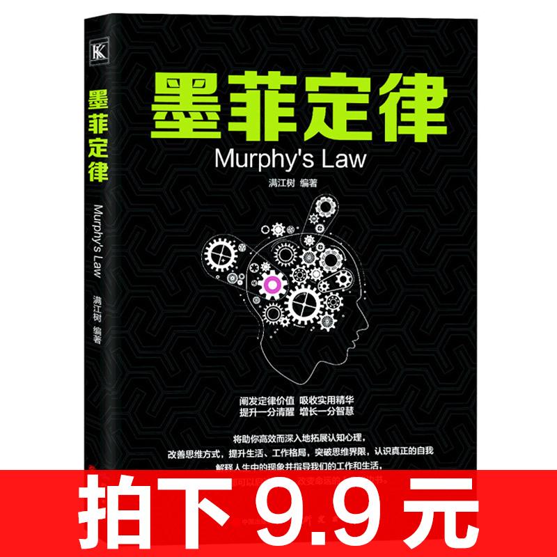 墨菲定律 心理学入门基础畅销书正版 普通博弈心理学与读心术 人际交往心理学与生活自卑与超越九型人格fbi犯罪