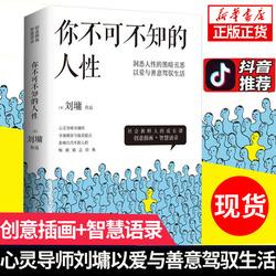 【涂磊推荐】正版包邮 你不可不知的人性全2册刘墉的书籍系列作品集的书影响几代人的励志书籍青春我不是教你诈人不可不知的人性