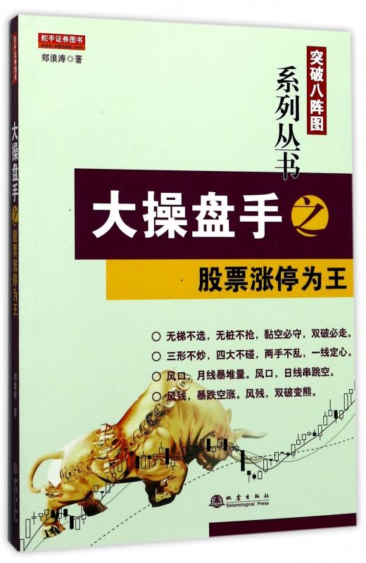 大操盘手之股票涨停为王/突破八阵图系列丛书