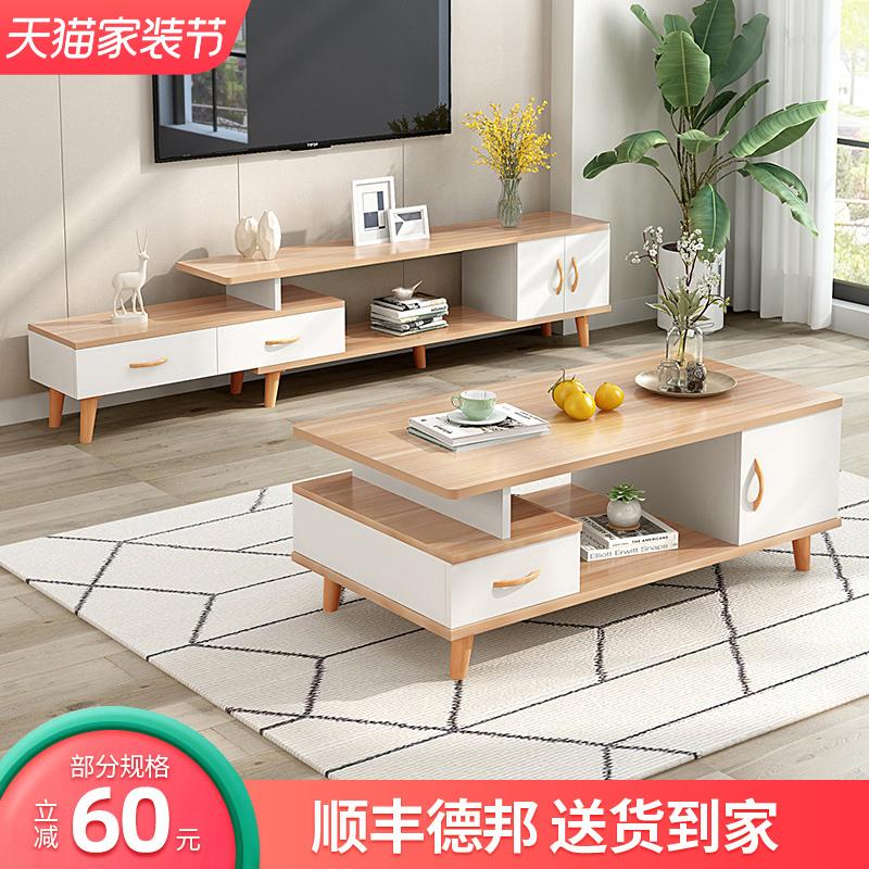 電視柜茶幾組合套裝北歐客廳伸縮電視機柜現代簡約臥室簡易小戶型
