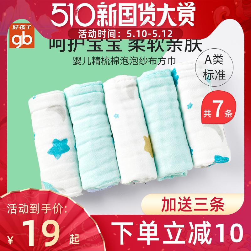 Полотенца для новорожденных Артикул 564907535365