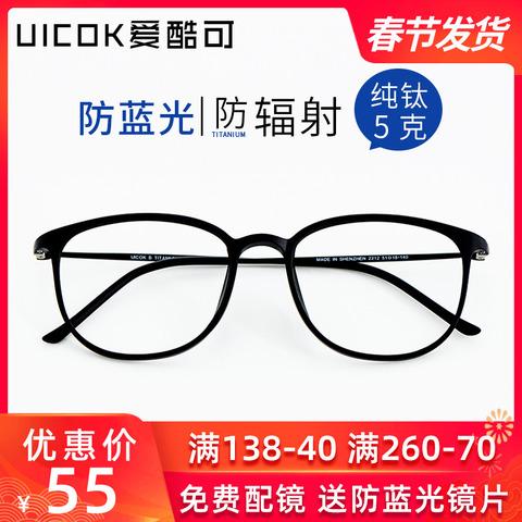 防蓝光防辐射电脑护眼配近视眼镜框女眼睛抗疲劳平光男潮流显脸小