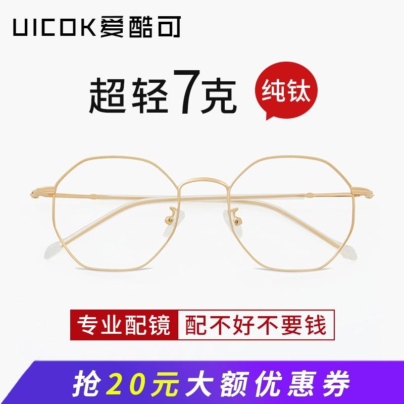 纯钛复古多边形近视眼镜框女网红款韩版潮眼睛框圆脸素颜男有度数