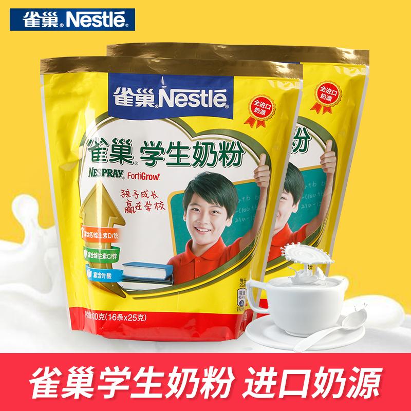 雀巢学生奶粉400g袋装青少年中小学生儿童成长牛奶高钙营养早餐