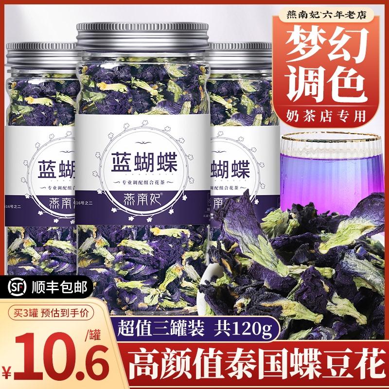 3罐 蝶豆花干花调酒染色烘培奶茶店专用碟豆花食用蓝蝴蝶花茶商用