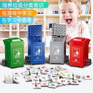 垃圾分类垃圾桶玩具儿童亲子互动教具6岁拼装积木8男女孩游戏道具