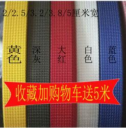 帆布带条加厚捆绑带扁绳扁带尼龙带马扎带布条绑带白色带子布带条