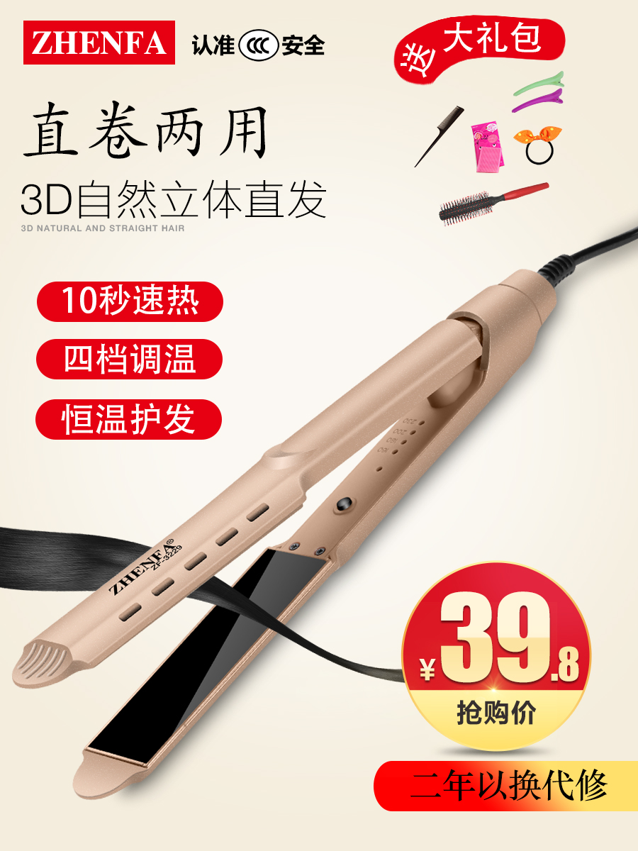 Hair straightener hair salon ion ironing hot drawing plate adjusting temperature without damaging hair dual purpose electric ironing board straight hair splint