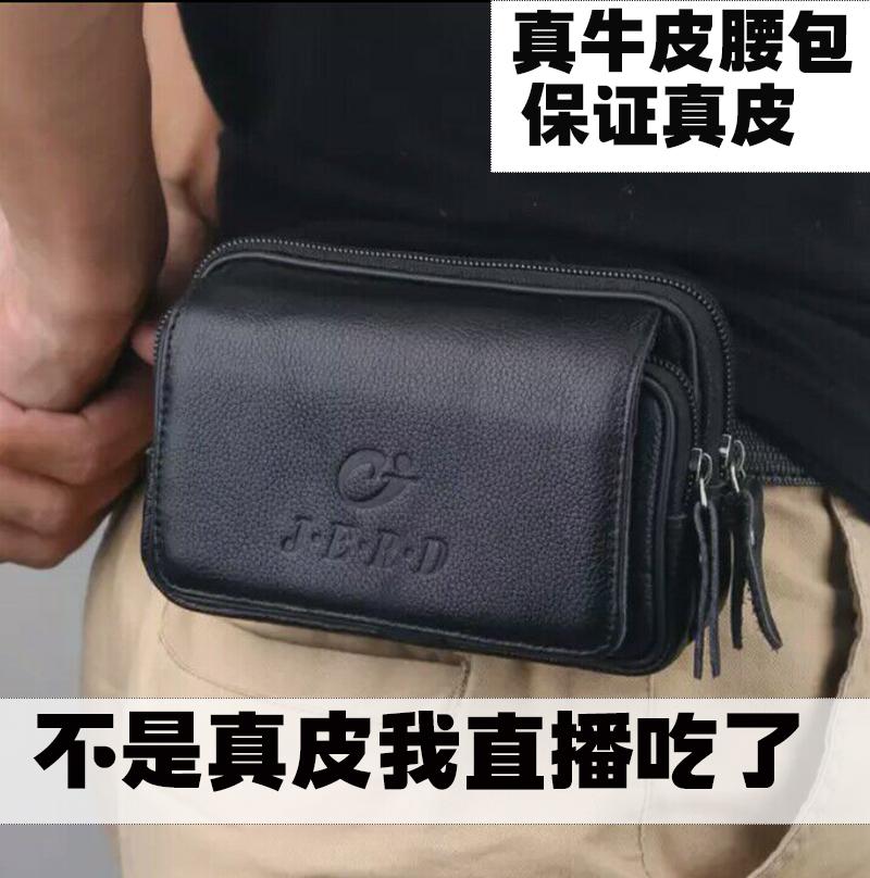 牛皮5.5寸手机腰包真皮穿皮带横款竖款小米手机包男苹果皮套钱包