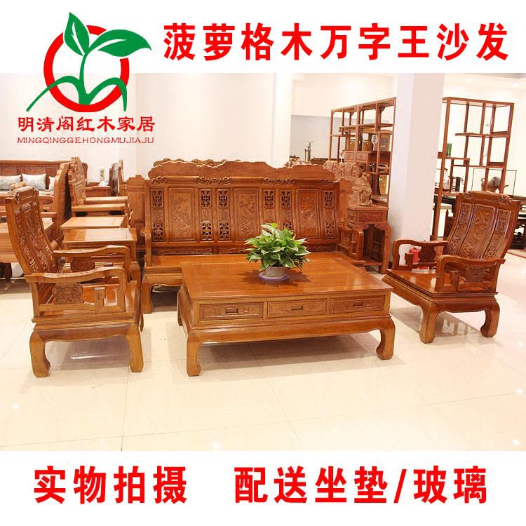 12月02日最新优惠菠萝格木实木万字王客厅红木沙发