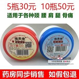 5瓶30/10瓶50福恩缘百消膏百消灵龟鳖膏福恩缘百消灵膏正品包邮