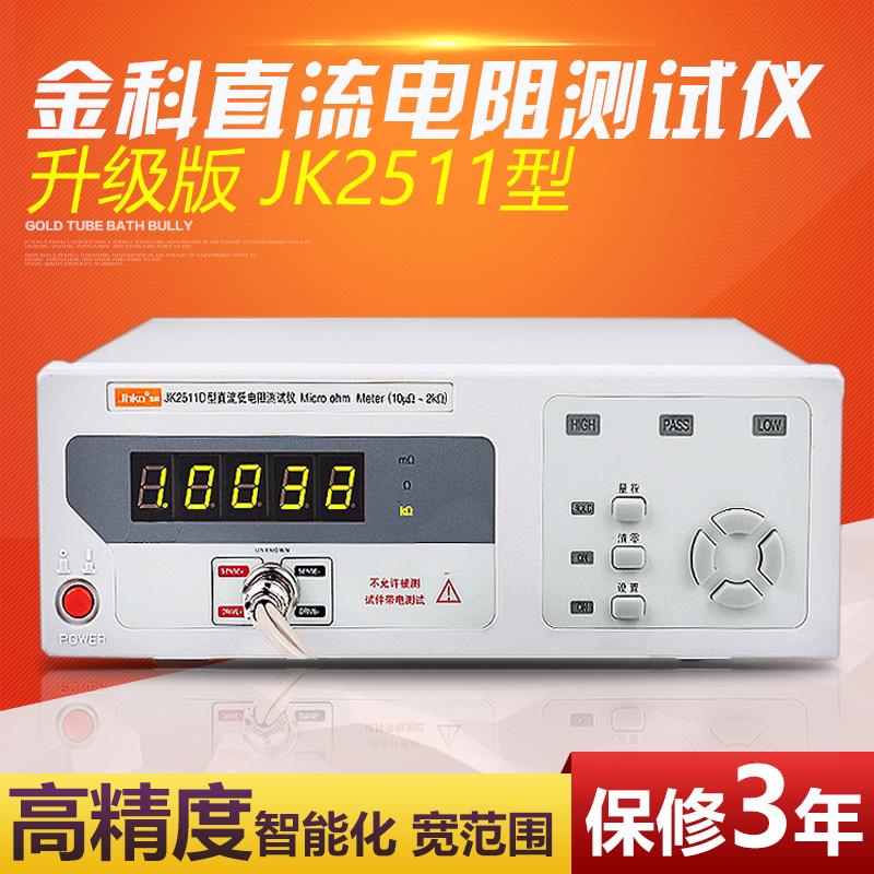 Чанчжоу Jinke JK2511 DC тестер низкого сопротивления JK2512 высокая Точность микрометра омметр Хао Оу стол