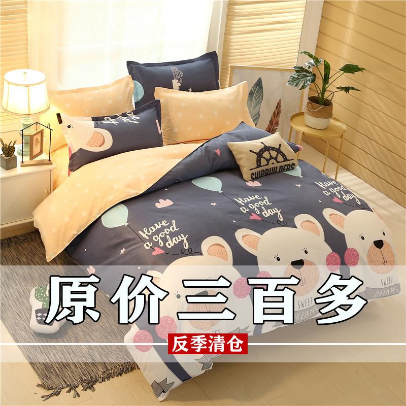 床上四件套全棉纯棉1.8m2.0米床双人被套床单婚庆4件套单双人特价优惠券