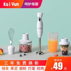 凯云ky-602手持宝宝婴儿辅食料理棒