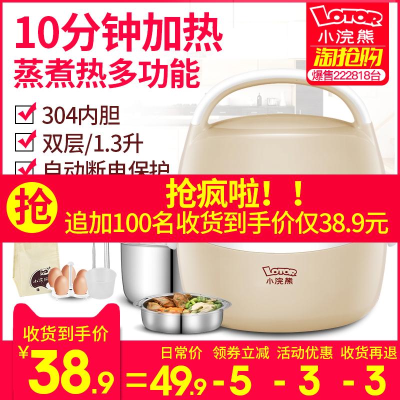 小浣熊電熱飯盒可插電保溫加熱神器自動蒸煮帶飯鍋迷你電飯煲1人2