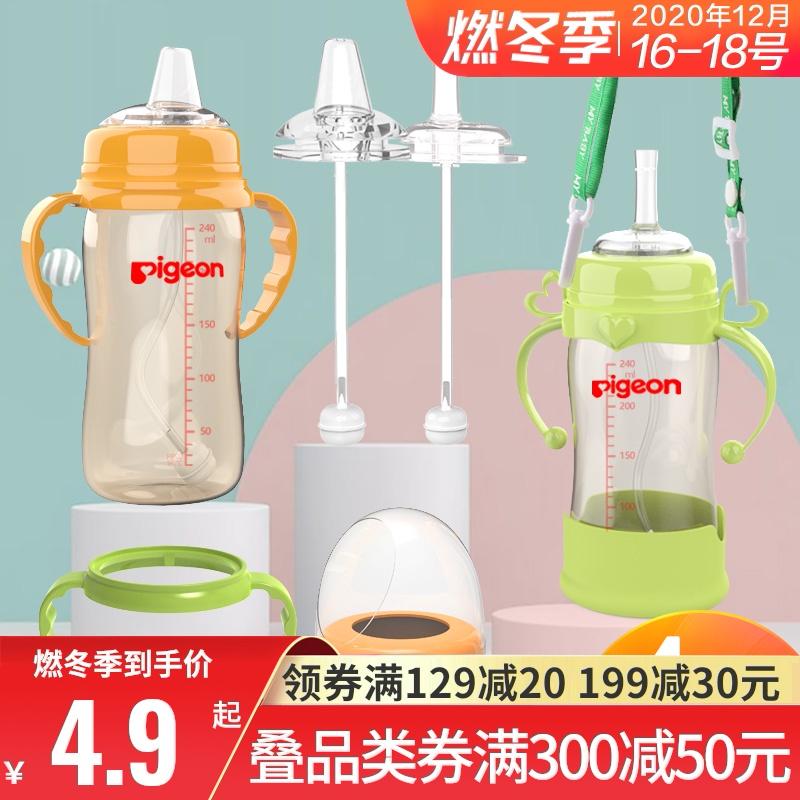 适配贝亲奶瓶配件吸管杯替换头宽口径通用手柄鸭嘴杯奶嘴重力球