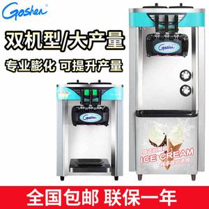 戈绅冰淇淋机全自动商用冰激凌机甜筒雪糕机奶茶饮料自助立式设备