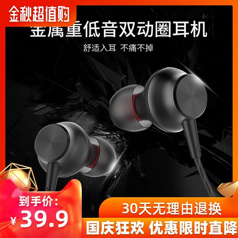 奇联 Q9耳机入耳式通用女生双动圈重低音hifi索尼音乐手机线控满189.00元可用149.1元优惠券