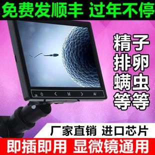 不含显微镜显示屏通用5寸 7寸 厂家直销 9寸屏幕电子目镜拍照录像