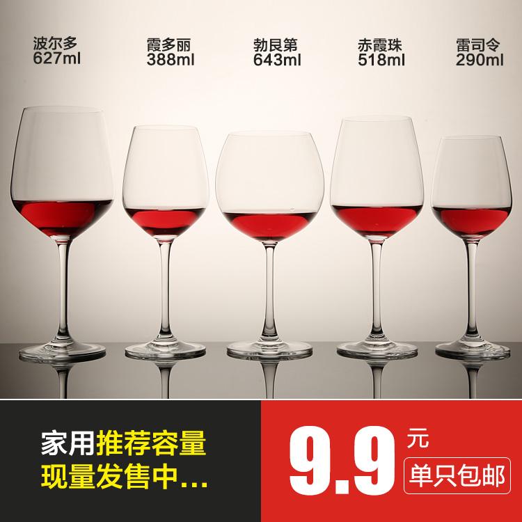 【 каждый день специальное предложение 】 кристалл стекло красное вино кубок ходули чашка вино чашка вино курица хвост бокал установите