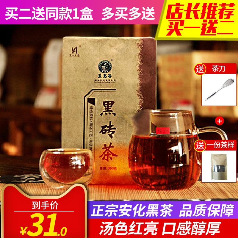 黑茶湖南安化特产黑茶昱茗谷350g黑砖茶叶超市特产旅游手信