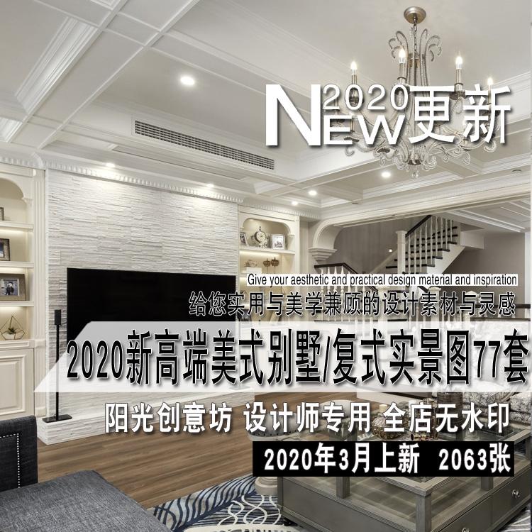 2020新高端美式新古典别墅复式样板房装修设计实景图参考资料素材