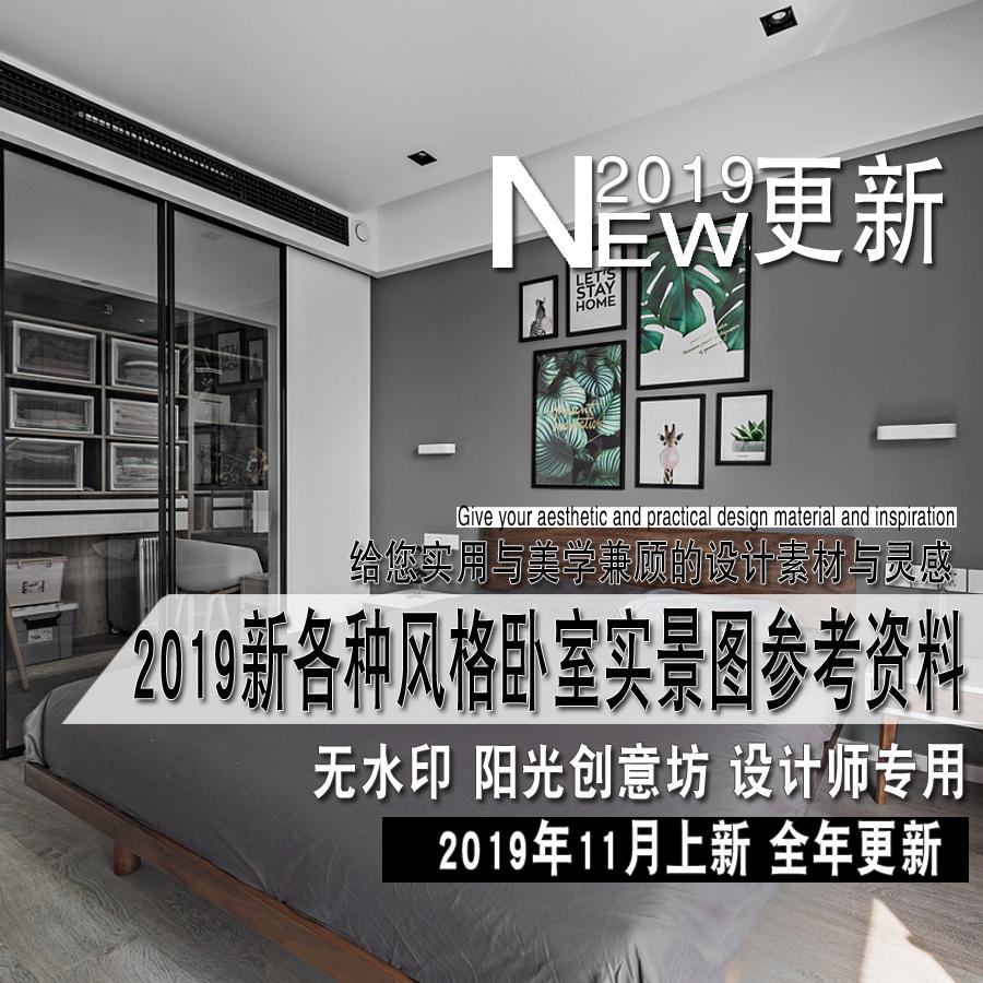 2019年新中式美式现代欧式风格卧室主卧客卧背景墙室内设计实景图