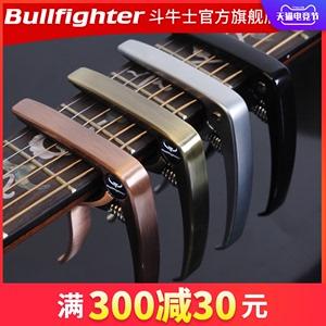 斗牛士吉他变调夹变音夹民谣尤克里里木吉他变调夹capo乐器配件