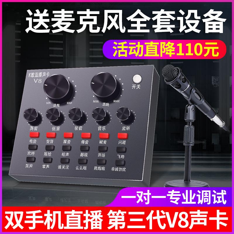 米影V8 声卡唱歌手机专用套装直播设备全套快手抖音全民K歌神器麦克风话筒一体网红喊麦电脑苹果主播户外通用