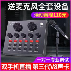 米影v8声卡唱歌手机套装苹果麦克风