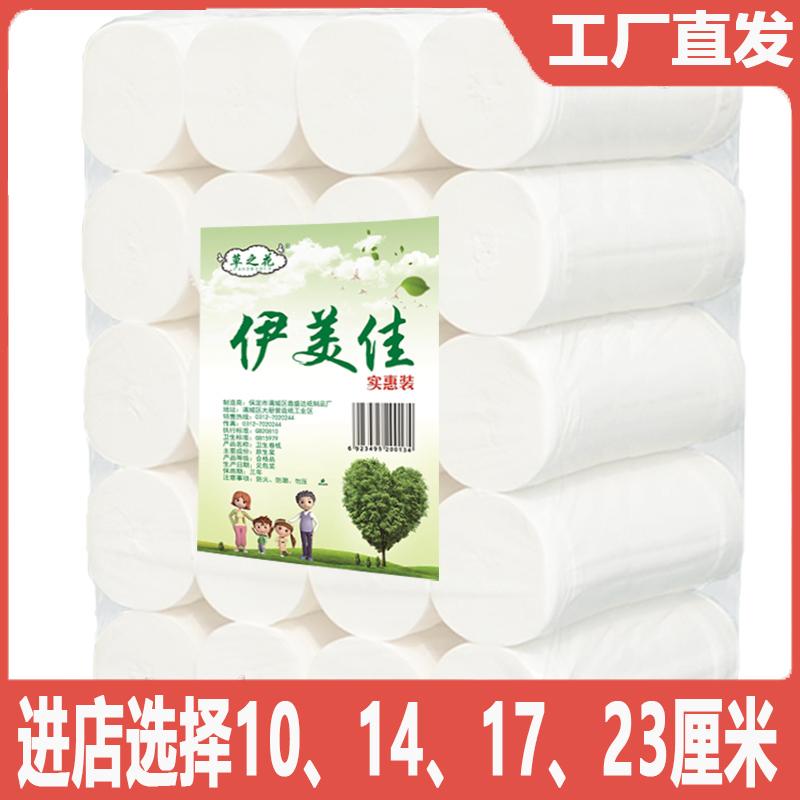 卫生纸妇婴无芯家用大卷筒纸餐巾纸厕纸大卷纸巾6斤17厘米大长卷