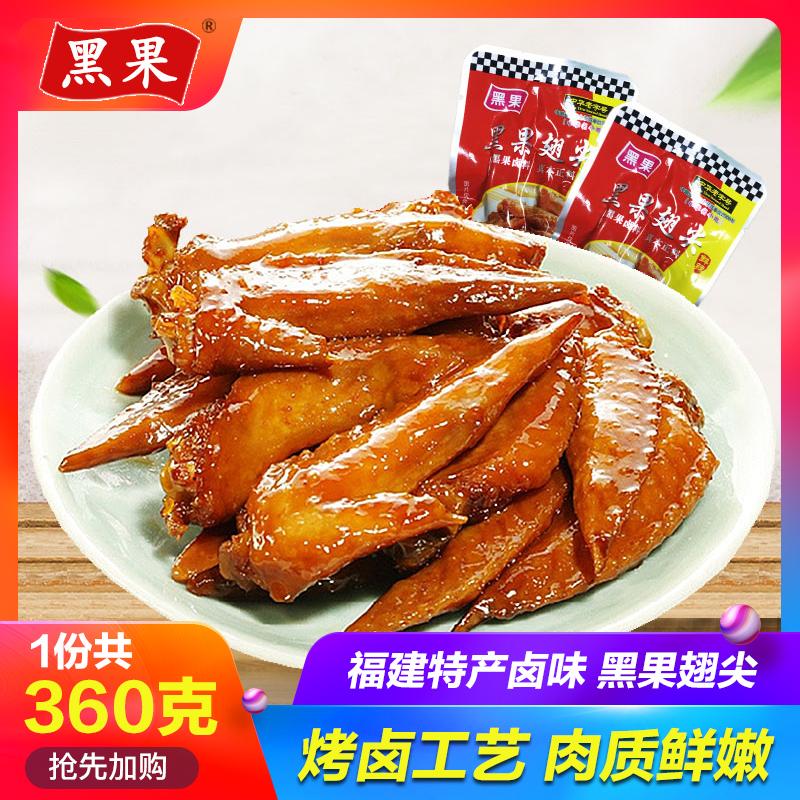 【黑果】麻香辣卤鸡翅尖18g*20小包装好吃的鸡肉类休闲零食品小吃